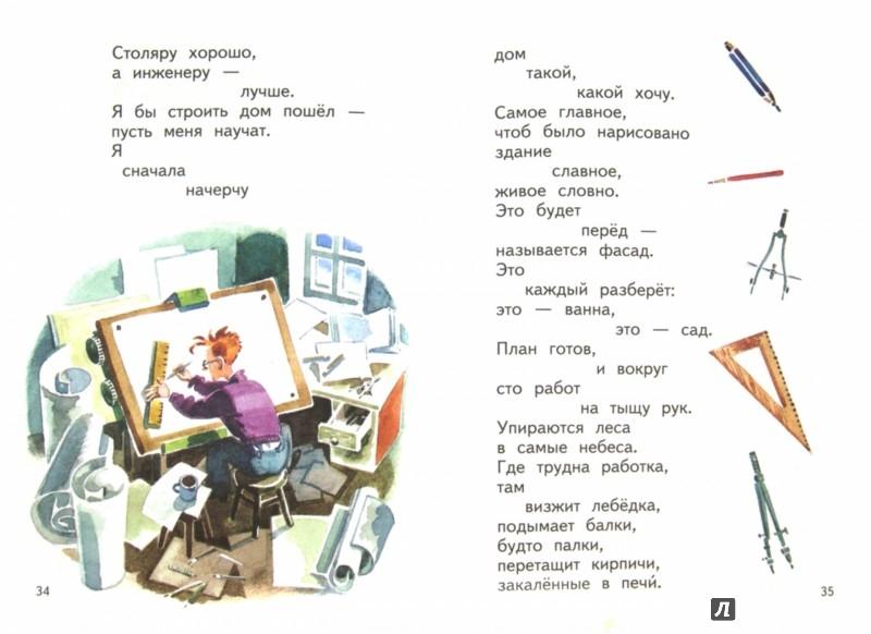 Иллюстрация 1 из 29 для Что такое хорошо и что такое плохо - Владимир Маяковский   Лабиринт - книги. Источник: Лабиринт