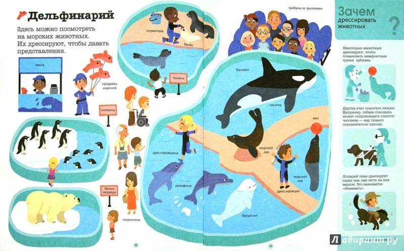 Иллюстрация 1 из 22 для Время моих почему. Животные. Энциклопедия   Лабиринт - книги. Источник: Лабиринт