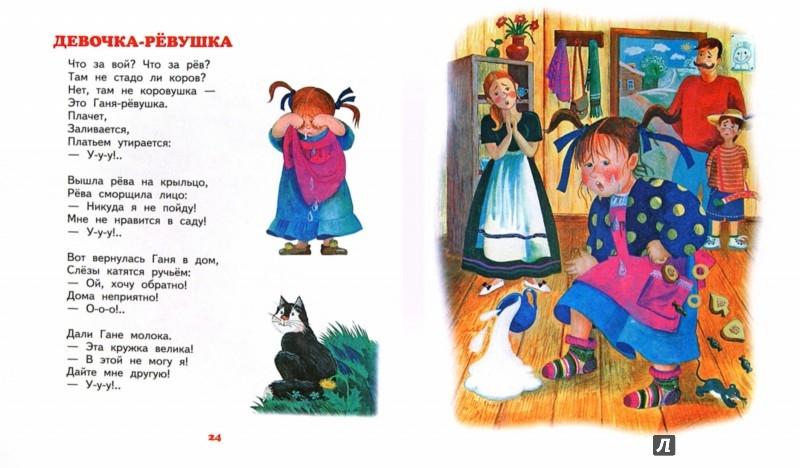 Иллюстрация 1 из 10 для Наша Таня громко плачет - Агния Барто | Лабиринт - книги. Источник: Лабиринт