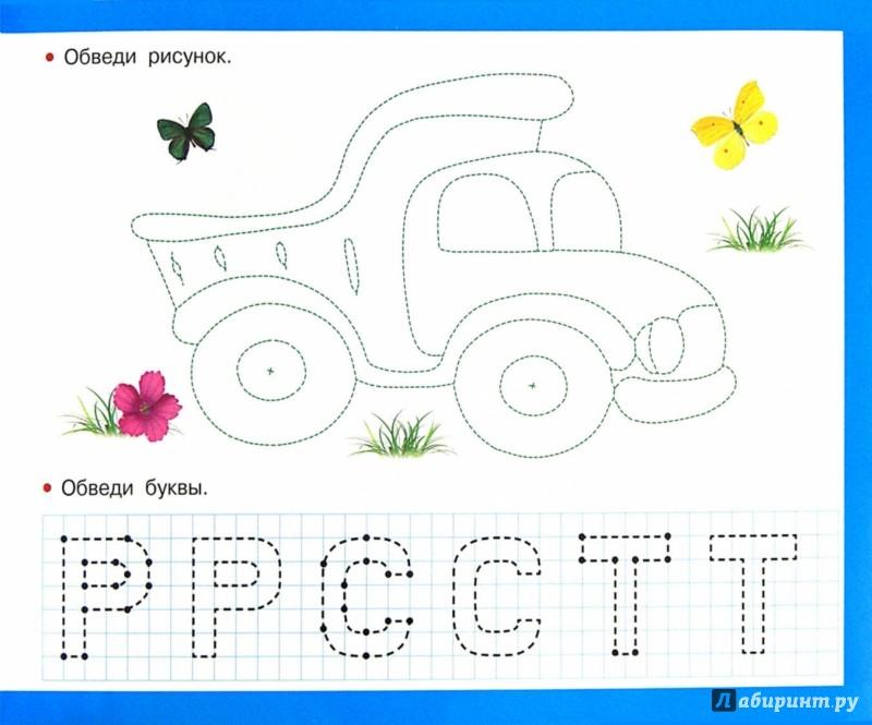 Иллюстрация 1 из 6 для Рисуем по клеточкам и точкам. Для мальчиков. Многоразовый альбом | Лабиринт - книги. Источник: Лабиринт