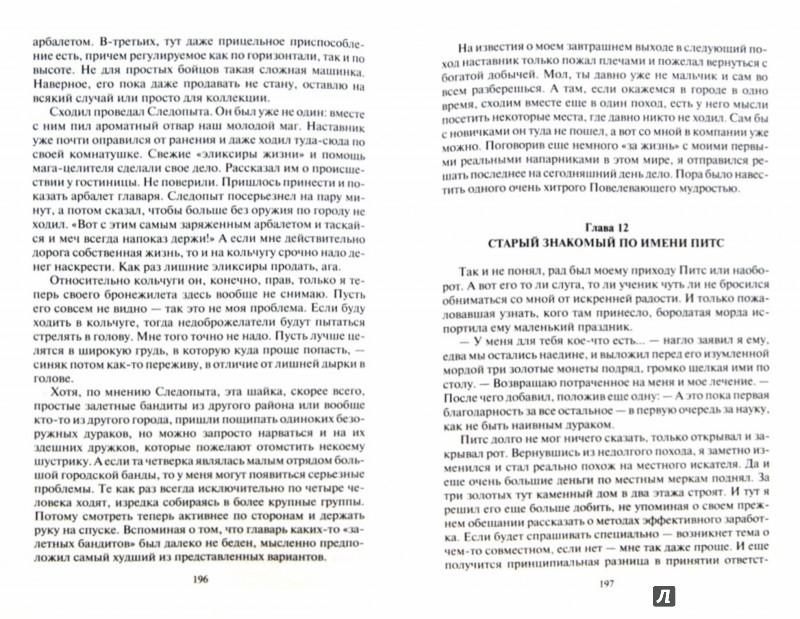 Иллюстрация 1 из 5 для Алхимик - Алексей Абвов | Лабиринт - книги. Источник: Лабиринт