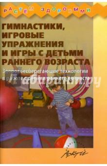 Гимнастики, игровые упражнения и игры с детьми раннего возраста  мосягина людмила ивановна целостная система физкультурно оздоровительной работы с детьми раннего и младшего дошкольного возраста