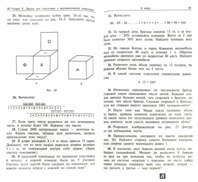 Иллюстрация 1 из 6 для Школьные математические олимпиады. 5-11 класс. ФГОС - Александр Фарков | Лабиринт - книги. Источник: Лабиринт