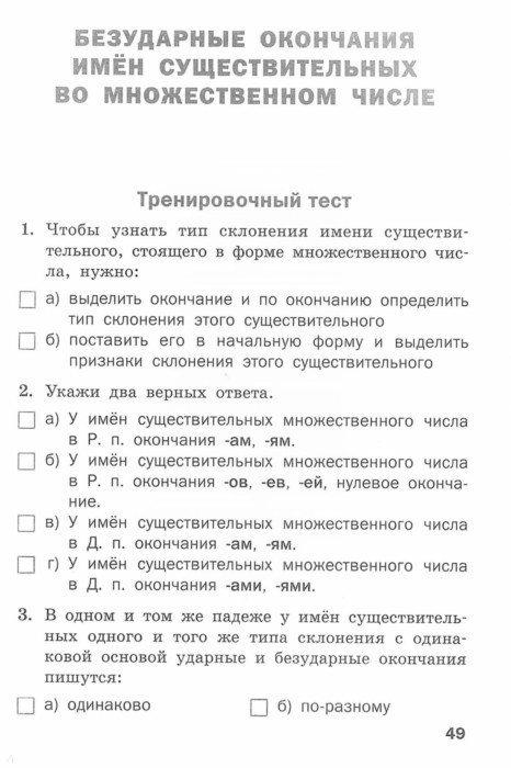 Иллюстрация 1 из 6 для Русский язык. 4 класс. Проверочные и контрольные работы. ФГОС   Лабиринт - книги. Источник: Лабиринт