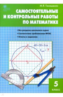 Математика. 5 класс. Самостоятельные и контрольные работы. ФГОС
