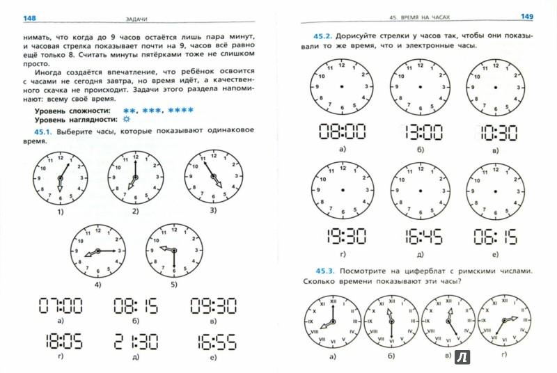 Иллюстрация 1 из 23 для Математика в твоих руках. 1-4 классы. ФГОС - Калинина, Кац, Тилипман | Лабиринт - книги. Источник: Лабиринт
