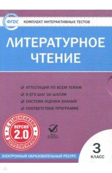 Литературное чтение. 3 класс. Комплект интерактивных тестов. ФГОС (CD)