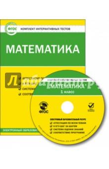 Математика. 1 класс. Комплект интерактивных тестов. ФГОС (CD) математика 6 класс тематические тесты учебное пособие