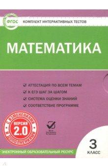 Математика. 3 класс. Комплект интерактивных тестов. ФГОС (CD) математика 6 класс тематические тесты учебное пособие