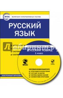 Русский язык. 1 класс. Комплект интерактивных тестов. ФГОС (CD) русский язык 5 класс комплект интерактивных тестов