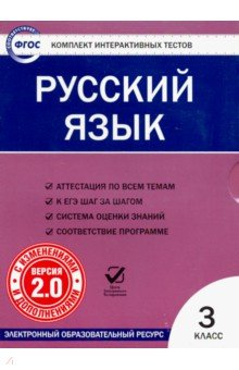 Русский язык. 3 класс. Комплект интерактивных тестов. ФГОС (CD)