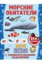 Морские обитатели, Аксенова Анна
