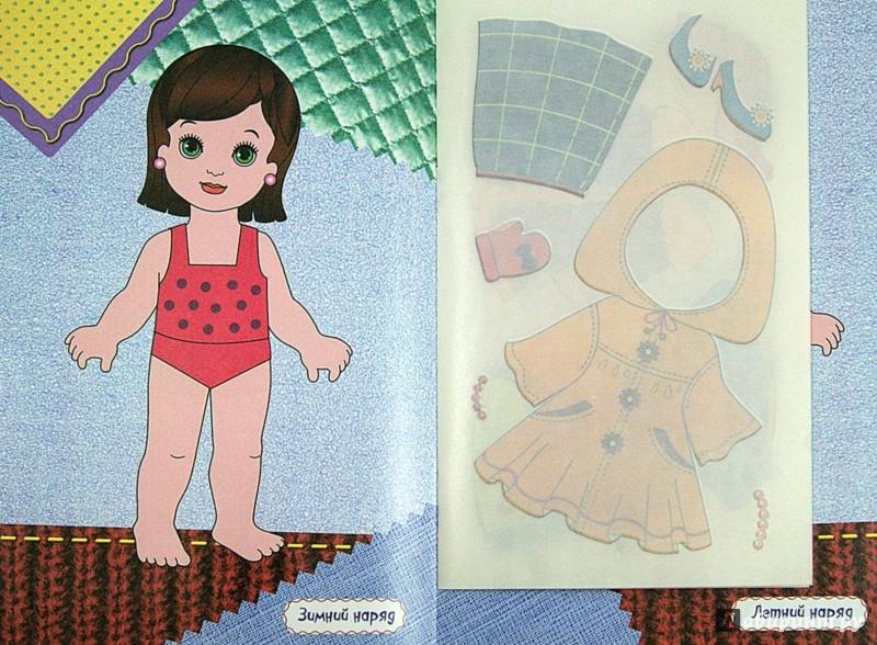 Иллюстрация 1 из 4 для Идем гулять! (+наклейки) | Лабиринт - игрушки. Источник: Лабиринт