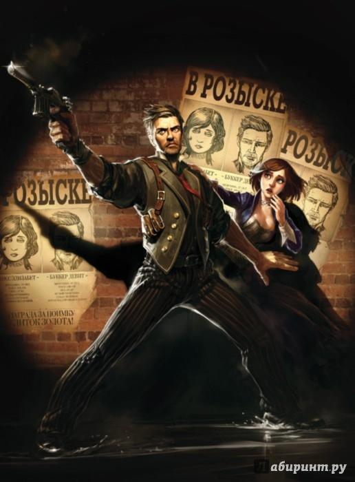 Иллюстрация 1 из 25 для Мир Bioshock Infinite | Лабиринт - книги. Источник: Лабиринт