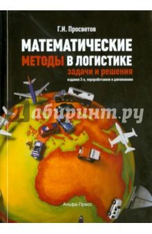 Математические методы в логистике