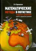 Математические методы в логистике. Задачи и решения. Учебно-практическое пособие
