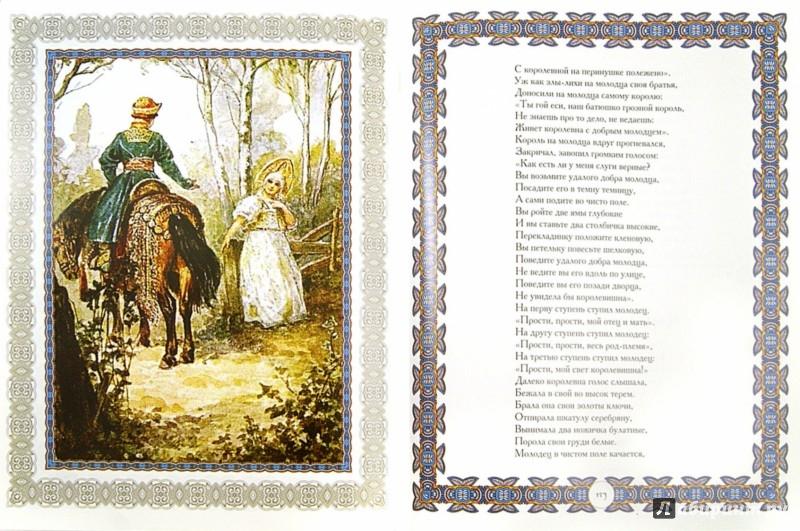 Иллюстрация 1 из 15 для Преданья старины глубокой... Русский эпос | Лабиринт - книги. Источник: Лабиринт