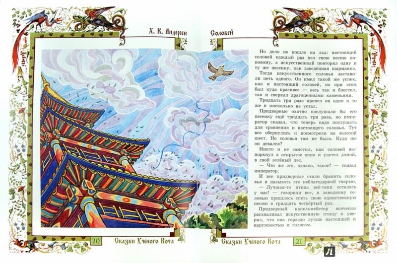 Иллюстрация 1 из 5 для Соловей - Ханс Андерсен | Лабиринт - книги. Источник: Лабиринт