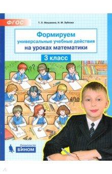 Формируем универсальные учебные действия на уроках математики. 3 класс. ФГОС