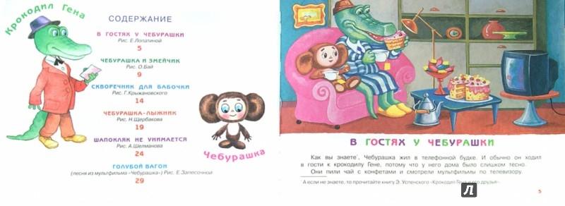 Иллюстрация 1 из 24 для Маленькие сказочные истории про Чебурашку и крокодила Гену - Эдуард Успенский | Лабиринт - книги. Источник: Лабиринт
