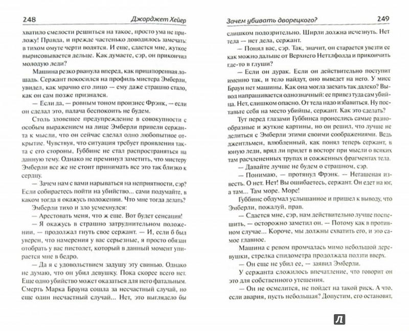 Иллюстрация 1 из 17 для Зачем убивать дворецкого? Лакомый кусочек - Джоржетт Хейер | Лабиринт - книги. Источник: Лабиринт