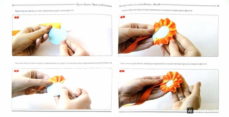 Иллюстрация 1 из 10 для Брошь-букеты: красота в деталях - Елена Герасимова | Лабиринт - книги. Источник: Лабиринт