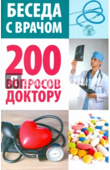 Беседа с врачом. 200 вопросов доктору
