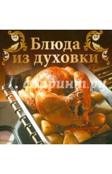 Блюда из духовки