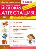 Литературное чтение. 4 класс. Итоговая аттестация за курс начальной школы. ФГОС