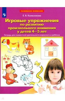 Игровые упражнения по развитию произвольного внимания у детей 4-5 лет. Тетрадь. ФГОС ДО