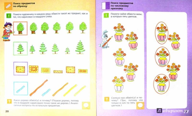 Иллюстрация 1 из 21 для Игровые упражнения по развитию произвольного внимания у детей 4-5 лет - Елена Колесникова | Лабиринт - книги. Источник: Лабиринт