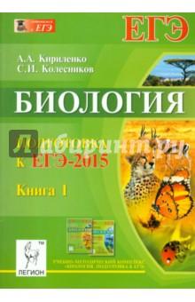 Биология. Подготовка к ЕГЭ-2015. Книга 1