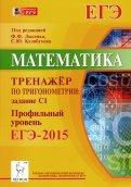 Математика.  ЕГЭ-2015. Тренажёр по тригонометрии (С1)