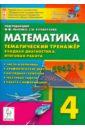 Математика. 4 класс. Тематический тренажёр. Входная диагностика, итоговая работа