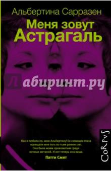 Меня зовут Астрагаль