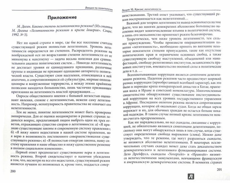 Иллюстрация 1 из 7 для Лекции по политологии - Якунин, Кара-Мурза, Вершинин | Лабиринт - книги. Источник: Лабиринт