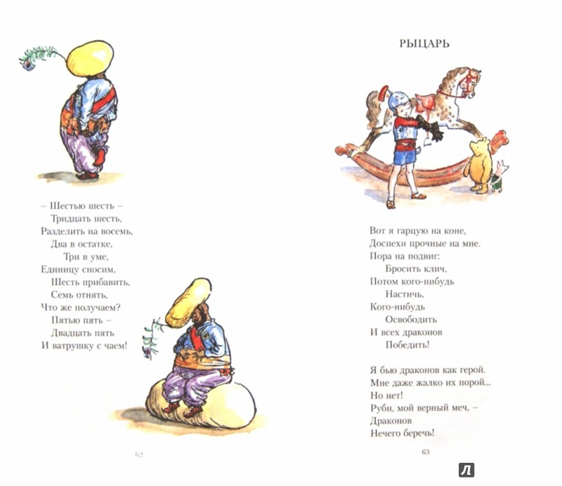 Иллюстрация 1 из 28 для Кристофер Робин и все-все-все. А теперь нам шесть - Алан Милн | Лабиринт - книги. Источник: Лабиринт