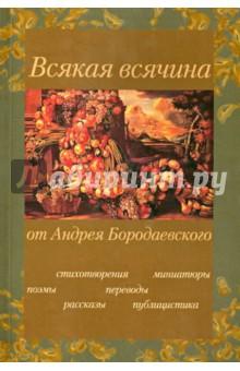 Бородаевский Андрей Д. » Всякая всячина: Поэмы, стихотворения, рассказы, переводы, публицистика, миниатюры