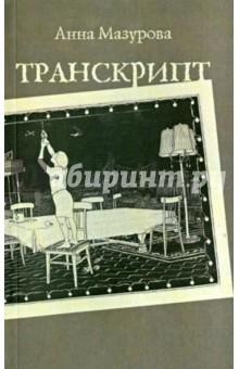 Транскрипт