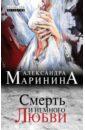 Смерть и немного любви, Маринина Александра