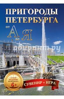 Пригороды Петербурга от А до Я (29 карточек) какой мотоцикл до 60000рублей
