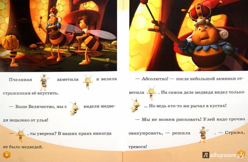 Иллюстрация 1 из 7 для Пчёлка Майя. Ложная тревога | Лабиринт - книги. Источник: Лабиринт