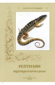Культура и традиции. Рептилии. Ящерицы и крокодилы