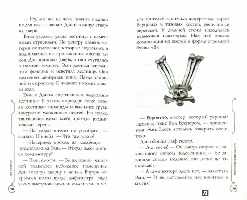 Иллюстрация 1 из 16 для Королевский выкуп - Джуд Уотсон | Лабиринт - книги. Источник: Лабиринт