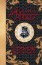 Сунь-Цзы Самые остроумные афоризмы и цитаты. Искусство войны алан флауэр симон маг повесть об античном волшебнике лао цзы мастер тайных искусств поднебесной империи