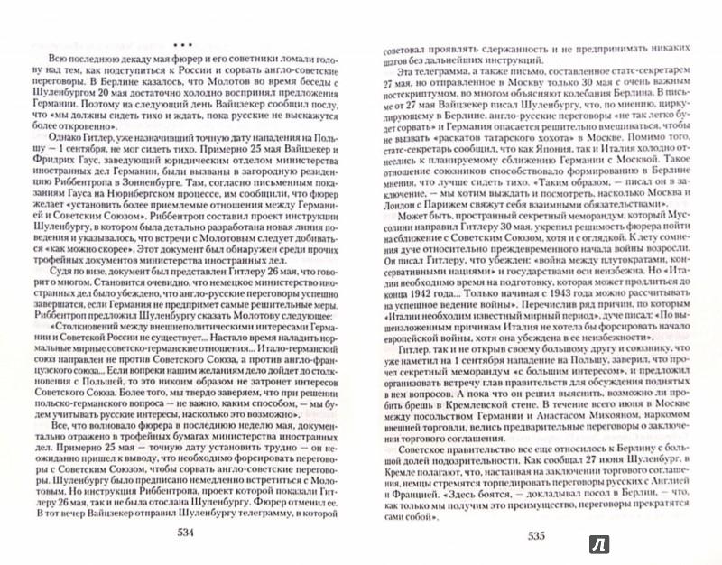 Иллюстрация 1 из 4 для Взлет и падение Третьего Рейха - Уильям Ширер | Лабиринт - книги. Источник: Лабиринт