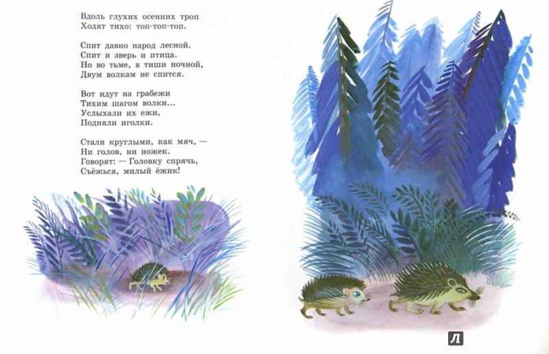 Иллюстрация 1 из 21 для Сказки, стихи, загадки, песни - Самуил Маршак   Лабиринт - книги. Источник: Лабиринт