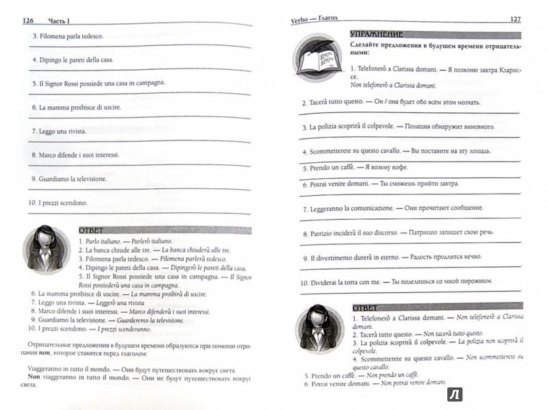 Иллюстрация 1 из 13 для Самоучитель итальянского языка для начинающих (+CD) - Сергей Матвеев | Лабиринт - книги. Источник: Лабиринт