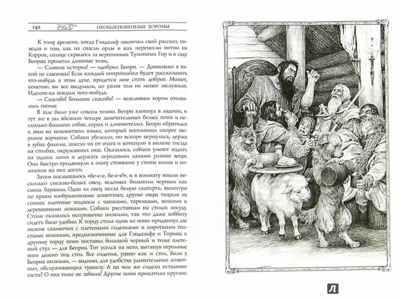 Иллюстрация 1 из 35 для Хоббит, или Туда и Обратно - Толкин Джон Рональд Руэл | Лабиринт - книги. Источник: Лабиринт