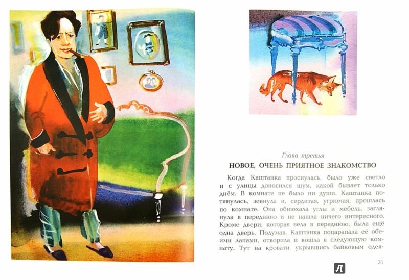 Иллюстрация 1 из 46 для Каштанка - Антон Чехов | Лабиринт - книги. Источник: Лабиринт